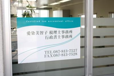 女性税理士 愛染美智子税理士事務所